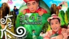 Trái Bí Lớn (Trái Bí Lớn OST) - Nông Phu