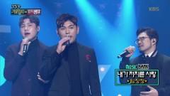 Year-End Ballad Remix (161223 Special Stage) - NC.A, Han Dong Geun, Voisper
