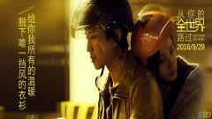 你在终点等我 / Anh Nơi Cuối Đường Đợi Em (Ngang Qua Thế Giới Của Em OST) - Vương Phi