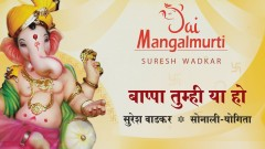 Bappa Tumhi Yaa Ho (Pseudo Video) - Suresh Wadkar, Sonali, Yogita