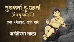 Sukhkarta Dukhaharta - Mantrapushpanjali (Pseudo Video) - Lata Mangeshkar, Ravindra Sathe