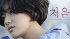 First - Yoon Jong Shin