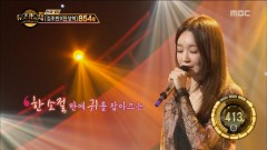 Don't Leave Me (161125 Duet Song Festival)
