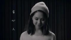 有心人 / Người Có Lòng - Đặng Tử Kỳ