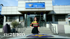 Gonna Report - Seol Ha Yoon