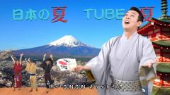 Nihon No Natsu Kara Konnichiwa - TUBE
