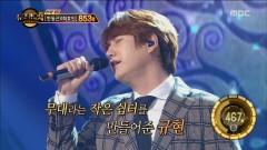 If It Was Me (161111 Duet Song Festival) - KYUHYUN, Lee Eun Seok