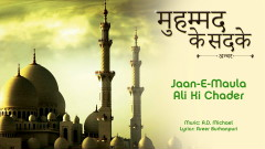 Jaan-E-Maula Ali Ki Chader (Pseudo Video) - Anwar