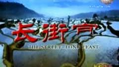 长街筵 / Tiệc Đường Dài - Đàm Tinh