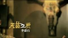 天籁之爱 / Thiên Đàng Của Tình Yêu - Lý Gia Thạch