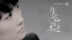 失心疯 / Điên Cuồng - Lý Vũ Xuân