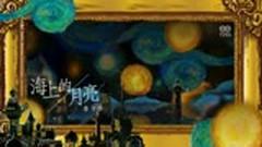 海上的月亮 / Ánh Trăng Thượng Hải - Lý Vũ Xuân