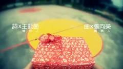 咿唔咿唔 / iUiU - Trần Huệ Điềm