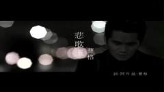 悲歌王 / Vua Trữ Tình - Tào Cách