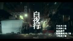 白夜行 / Đi Trắng Đêm - Châu Tử Dương