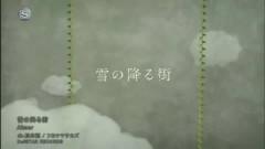 Yuki No Furu Machi - Aimer