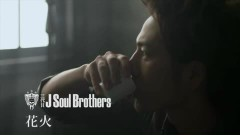 Fireworks (Short Version) - Sandaime J Soul Brothers