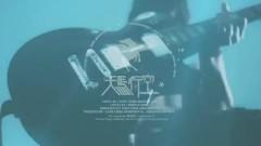 天馬行空 / Thiên Mã Hành Không (Official) - Châu Quốc Hiền