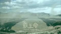 霸王命 / Số Mệnh Bá Vương