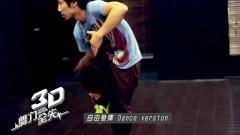 3D舞力全失 (Dance Ver.) / Công Lực 3D Biến Mất - Da Mouth