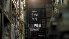 History Of Love - Yoon Jong Shin