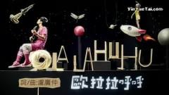 欧拉拉呼呼 / Olalahuhu - Lư Quảng Trọng