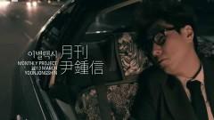 Parting Taxi - Yoon Jong Shin