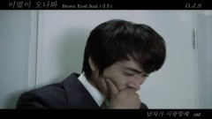 Parting Look Shine - Sung Hoon (Brown Eyed Soul)