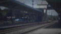 Coming To Me - Yoon Jong Shin