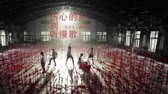 伤心的人别听慢歌 / Người Đang Đau Lòng Đừng Nghe Nhạc Buồn - Ngũ Nguyệt Thiên