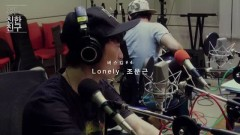 Lonely (130726 Radio Busking) - Jo Moon Geun