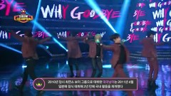 Why Goodbye (131218 Show Champion) - The Boss