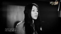 If I Could (Carmen OST) - Cha Ji Yeon