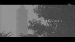 冬季到台北來看雨 / Dong Ji Dao Tai Bei Lai Kan Yu / Mùa Đông Đến Đài Bắc Ngắm Mưa - Châu Huệ, Dương Vĩnh Thông