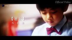 爸士(国语版) / Ba (Quan Thoại Ver) - Mã Tuấn Vỹ