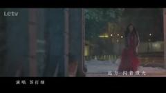 微光 / Ánh Sáng Nhỏ Bé (Tiểu Thời Đại 3 OST) - Sodagreen