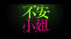 不安小姐 / Tiểu Thư Bất An - Từ Giai Oánh