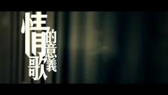 情歌的意義 / Ý Nghĩa Bài Tình Ca - Lâm Hân Đồng