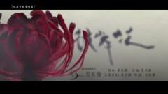 彼岸花 / Hoa Bỉ Ngạn - Hạ Mễ Nhã