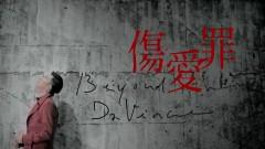 伤爱罪 / Tội Lỗi Của Vết Sẹo Tình Yêu - Hoàng Hựu Kiệt