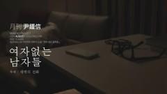 Yeoja Eomneun Namjadeul (여자 없는 남자들) - Yoon Jong Shin