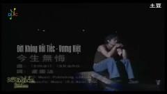 今生无悔 / Đời Không Hối Tiếc (Vietsub) - Vương Kiệt