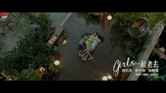 一起老去 / Cùng Nhau Già Đi (Khuê Mật OST) (Vietsub) - Trần Ý Hàm, Tiết Khải Kỳ, Dương Tử San