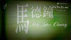 身边的依据 / Dựa Vào Nhau (Phi Hổ OST) (Vietsub) - Mã Đức Chung