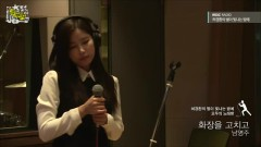 Fix Makeup (141217 MBC Radio) - Nam Young Joo