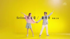 一人水一项 / Mỗi Người Một Vẻ - Selina (SHE), Tiêu Hoàng Kỳ