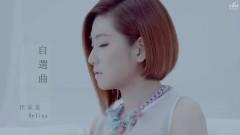 自选曲 / Bài Hát Tự Chọn - Selina