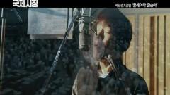 Gutseeora Geumsuna (굳세어라 금순아) - Kwak Jin Eon, Kim Feel