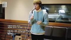Deja-boo (150218 MBC Radio) - JONGHYUN