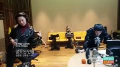 Wrong Meeting (150203 MBC Radio) - Navi